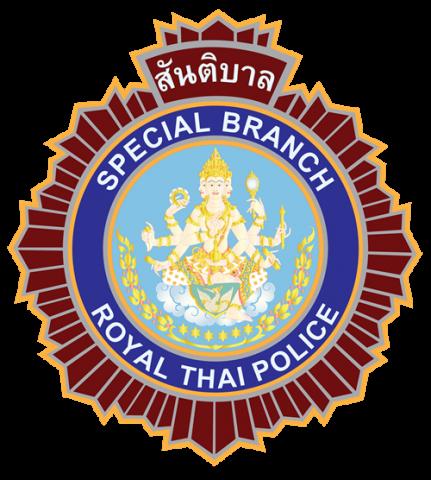กองบัญชาการตำรวจสันติบาล